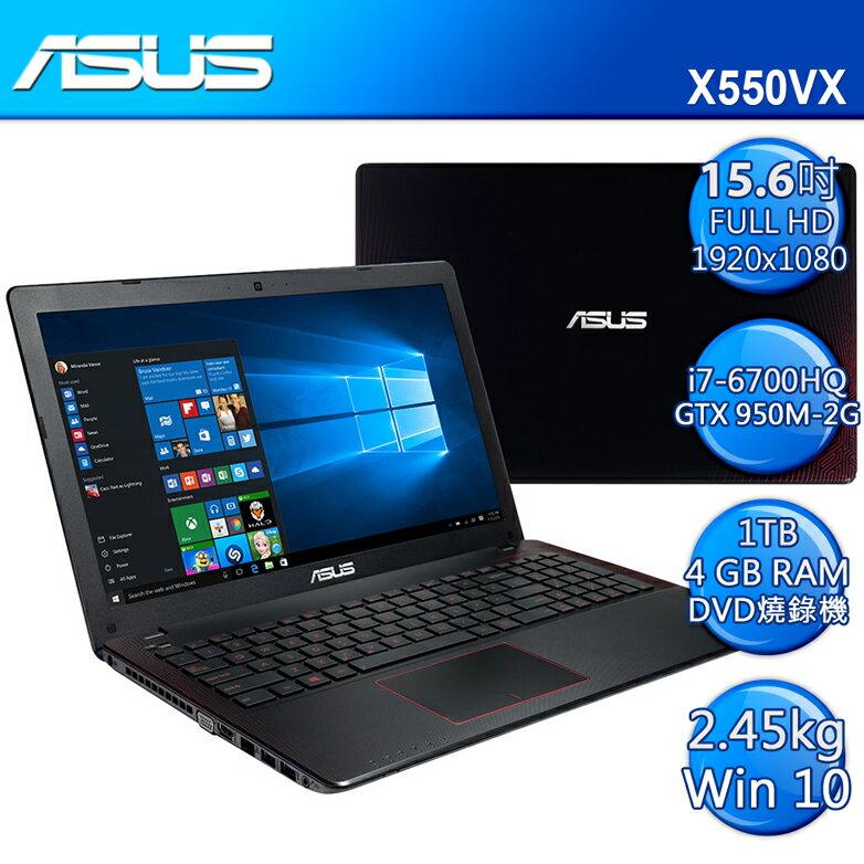 ASUS X550VX-0083J6700HQ 15.6吋FHD筆電(I7-6700HQ/4G/1TB 7200轉/NV GTX 950M 2G/DVD/FHD/W10)電競機 【8/16前最高900..
