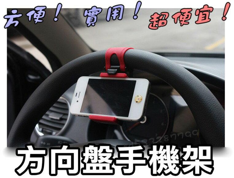 【現貨】方向盤手機夾 手機支架 汽車 車用 手機架 手機支撐架 導航支架 汽車百貨 汽車用品 191C25