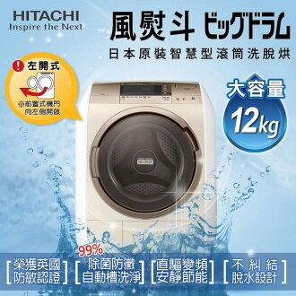 【日立HITACHI】日本原裝。12kg風熨斗滾筒式洗脫烘/左開香檳金(SFBD2900W/SFBD2900W_N)