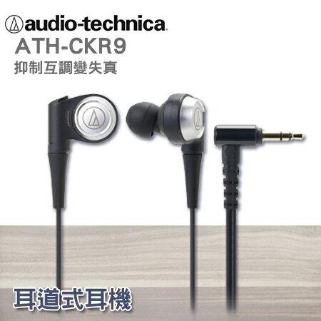 """鐵三角 耳塞式耳機 ATH-CKR9""""正經800"""""""