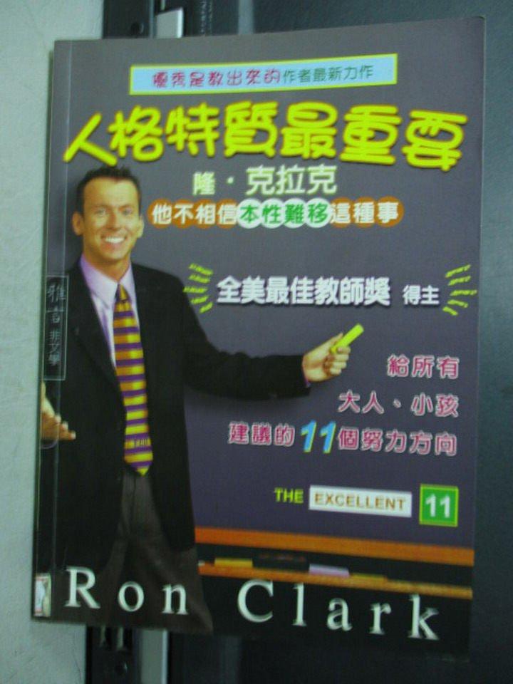 【書寶二手書T9/勵志_LRT】人格特質最重要_隆.克拉克