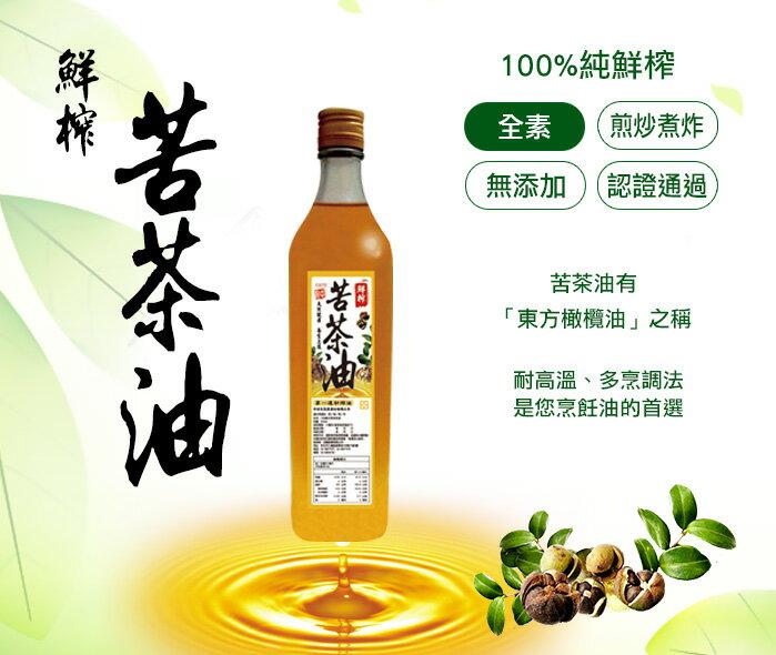 鮮榨苦茶油(600ml) 新鮮油|油品|苦茶油|煮菜