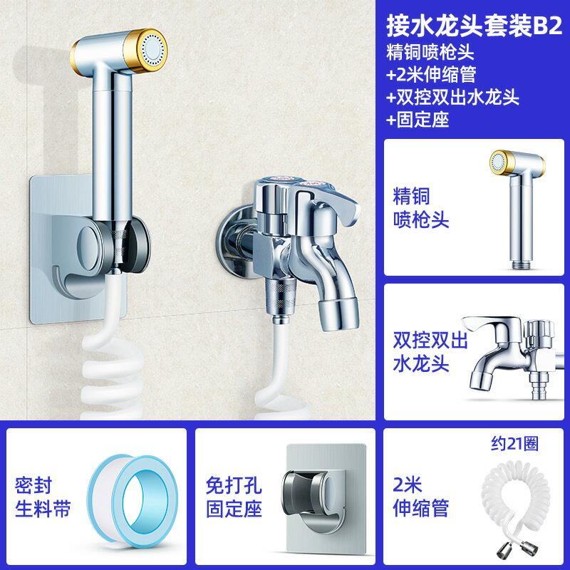 馬桶沖洗器 沖洗器 銅製免按壓馬桶伴侶 噴槍 水龍頭衛生間沖洗器婦洗器清洗噴頭增壓