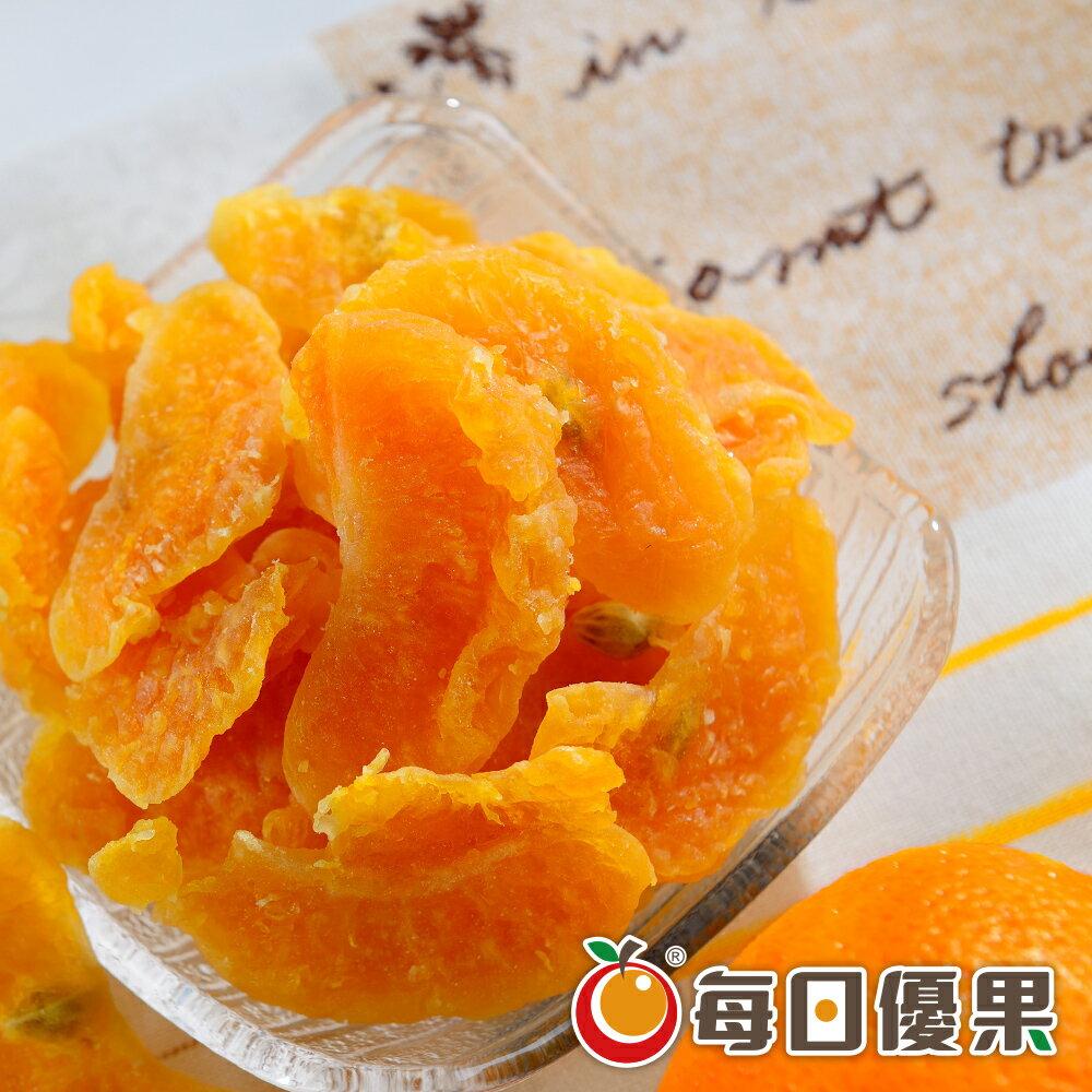 鮮採橘子果乾250公克【每日優果】