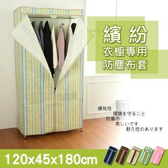 【 dayneeds 】【配件類】120x45x180公分 衣櫥專用防塵布套(五色可選)