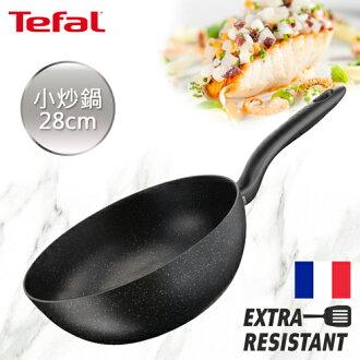 Tefal法國特福 大理石系列28CM不沾小炒鍋