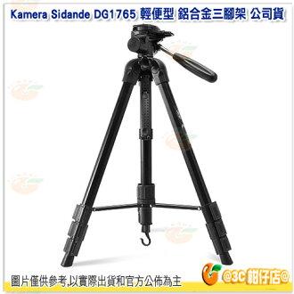 可分期 佳美能 Kamera Sidande DG1765 輕便型 鋁合金 三腳架 公司貨 斯丹德