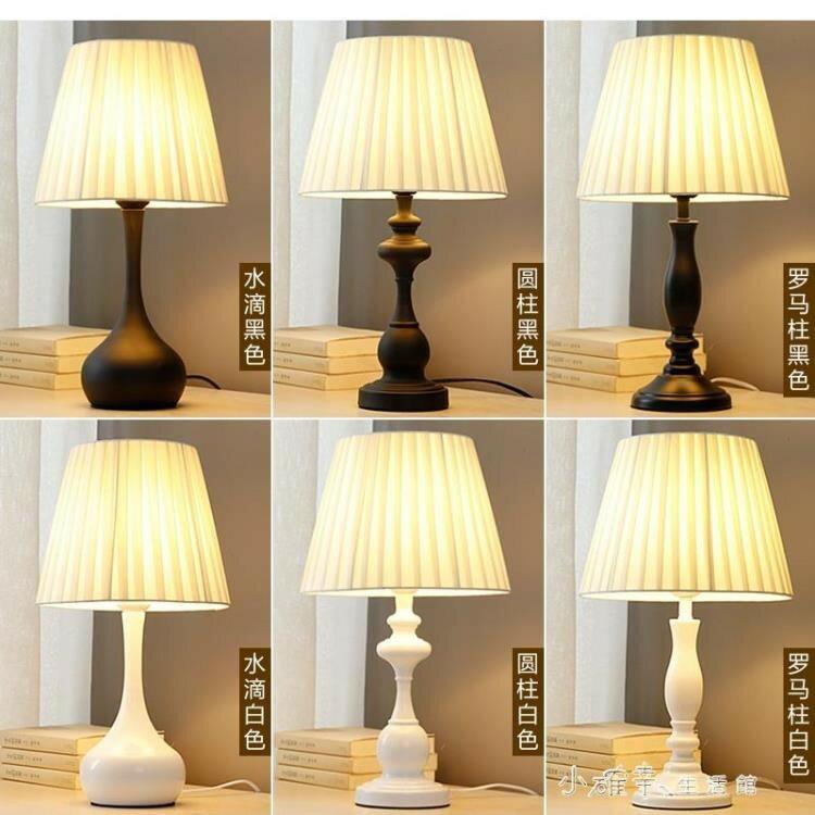 美式台燈臥室床頭燈創意浪漫簡約現代客廳燈具溫馨遙控床頭台燈.YYS【雙11購物節 交換禮物】