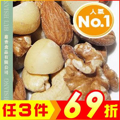 活力綜合堅果,四種頂級堅果組合,杏仁果 / 夏威夷豆 / 腰果 / 核桃 低溫烘焙 健康養生【AK07045】i-style居家生活