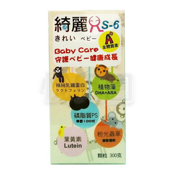綺麗兒 S-6 A+金體質素顆粒300g【悅兒園婦幼生活館】 - 限時優惠好康折扣
