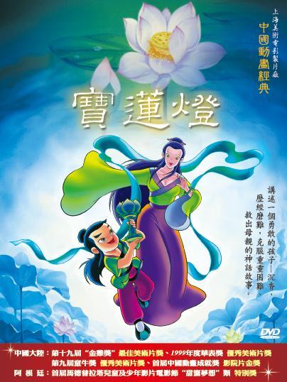 中國動畫經典 3 寶蓮燈 / DVD