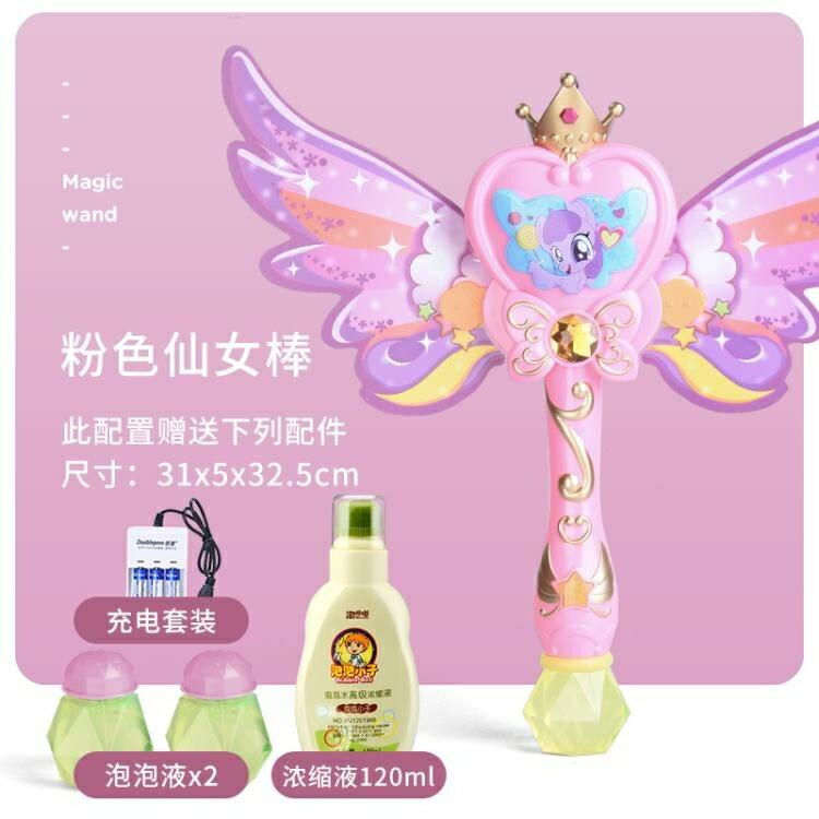 泡泡機 兒童電動吹泡泡機器槍玩具少女心抖音網紅同款全自動仙女魔法棒水  免運