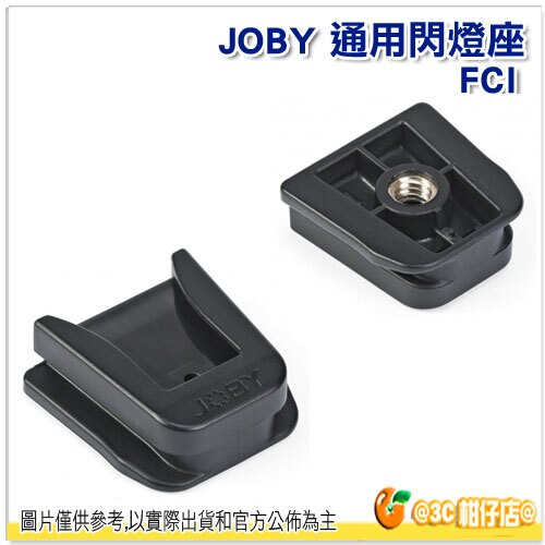 JOBY Universal Flash Shoe 通用閃燈座 FC1 腳架熱靴座 公司貨 - 限時優惠好康折扣