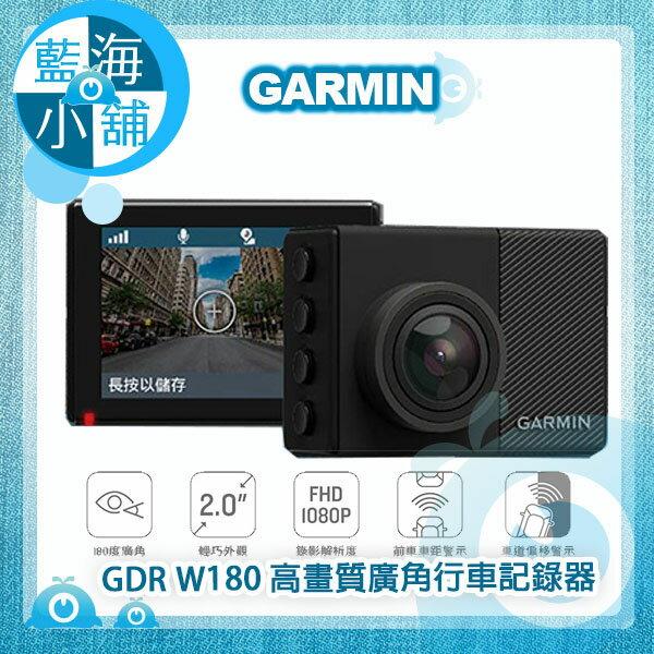GARMIN GDR W180 高畫質180度廣角行車記錄器 (GPS衛星定位/WDR影像處理/WiFi影像處理/停車偵測錄影/影像自動保護/1080P)