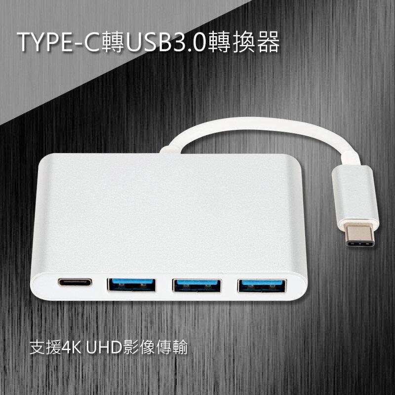 TYPE-C轉USB3.0轉換器