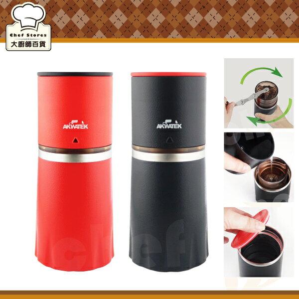 AKWATEK第三代手沖研磨咖啡隨行杯濾杯磨豆機咖啡杯-大廚師百貨