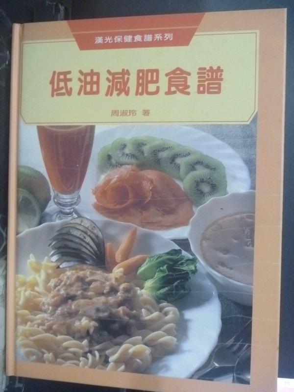 【書寶二手書T2/餐飲_XFH】低油減肥食譜_周淑玲