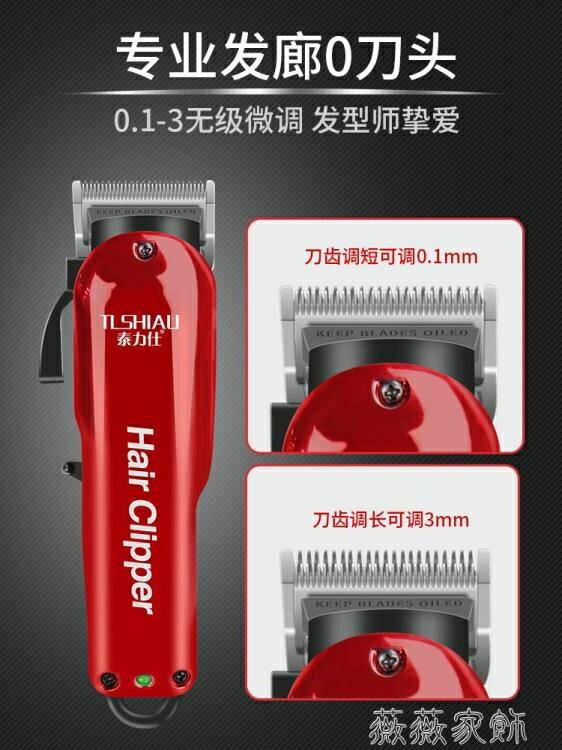 理髮器 油頭推剪理髮店專用雕刻痕電推子0刀頭漸變電推剪