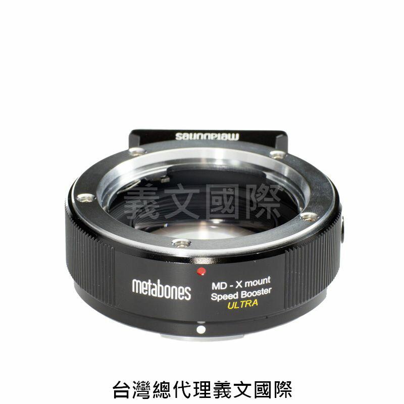Metabones專賣店:Minolta MD -Xmount Speed Booster Ultra 0.71x(Fuji,Fujifilm,富士,美樂達,減焦,0.71倍,X-H1,X-T3,X-