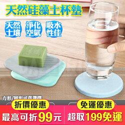 高密度 珪藻土杯墊 珪藻土 地墊 矽藻土 吸水杯墊 除濕塊 香皂 衣櫃 浴室 地墊 杯墊 圓形/方型可選 顏色隨機
