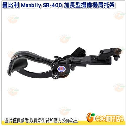 @3C 柑仔店@ 曼比利 Manbily SR-400 加長型攝像機肩托架 公司貨 DV攝像機支架肩托 DV穩定器 - 限時優惠好康折扣