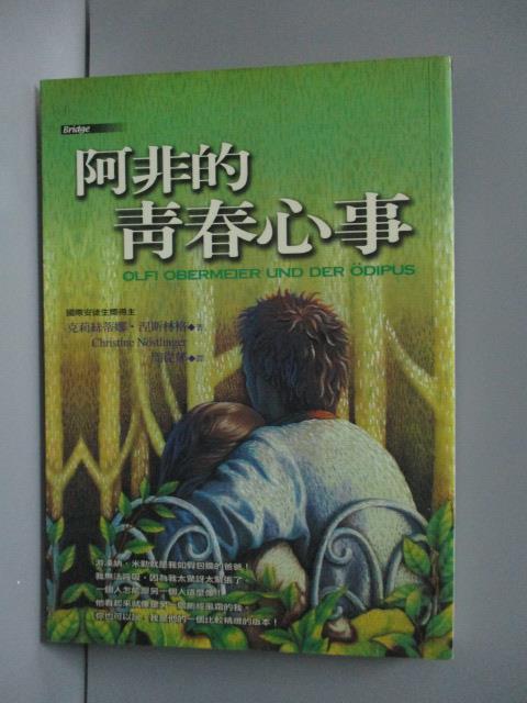 ~書寶 書T1/翻譯小說_LHZ~阿非的青春心事_克莉絲蒂娜涅斯林格