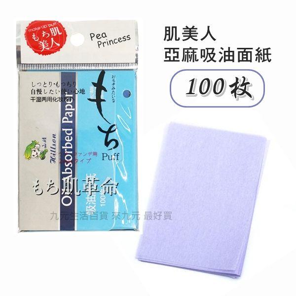 【九元生活百貨】肌美人 亞麻吸油面紙/100枚 日式吸油面紙