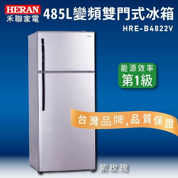 【省電愛地球】禾聯HRE-B4822V485L變頻雙門電冰箱(玫瑰紫)節能小冰箱原廠公司貨家電大空間保固