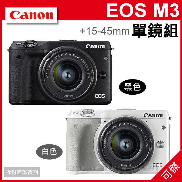 可傑 Canon EOS M3 +15-45mm 單鏡組  黑色/白色 優越影像 快速對焦 平輸
