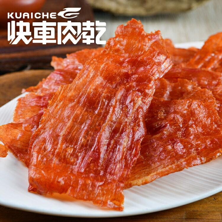 ~快車肉紙~A16 原味豬肉紙 有嚼勁  × 隨手輕巧包  90g  包