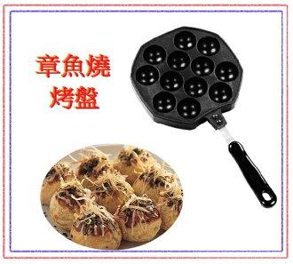 章魚燒烤盤12孔 / 章魚小丸子 / 章魚燒模具 / 不沾烤盤