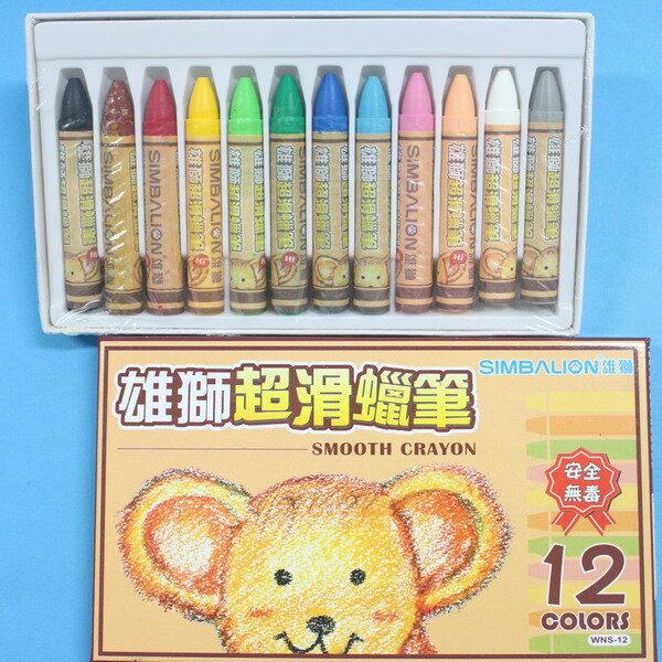 雄獅 12色超滑蠟筆 WNS~12 蠟筆^(安全無毒^)  一箱12小盒入 ^~ 定60