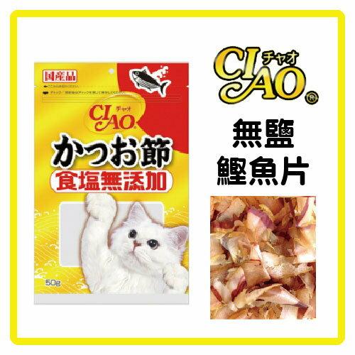 ~ ~CIAO 無鹽鰹魚片 50g^(紅^)~ 150元 可超取 ~低鹽鰹魚片,健康無負擔