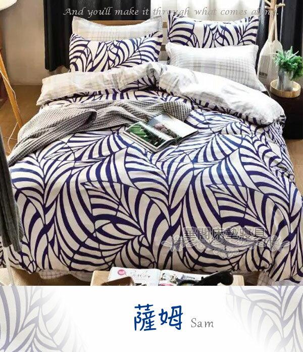 *華閣床墊寢具批發暢貨中心*100%精梳棉─薩姆.雙人加大床包鋪棉兩用被套組 台灣製造