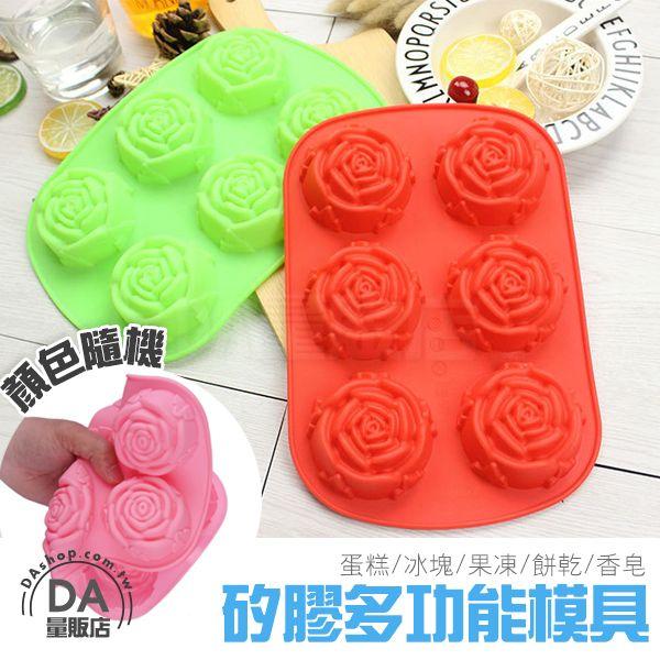 《DA量販店》玫瑰 模具 製冰格 製冰盒 果凍 巧克力 冰塊 手工皂(V50-2022)