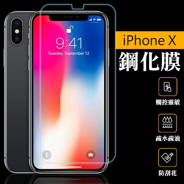 【高品質】iPhone X iX 鋼化 玻璃 保護貼 9H 高硬度 保護膜 鋼化膜 玻璃貼 防刮防爆(80-3057)