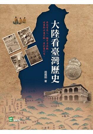 大陸看臺灣歷史 | 拾書所