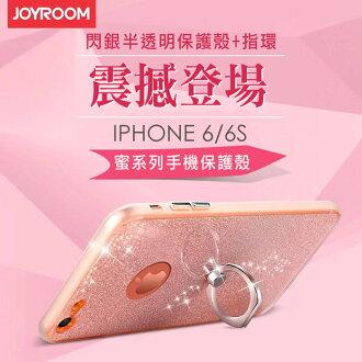 JOYROOM 蜜系列 APPLE 5.5吋 iPhone 6/6S PLUS I6+ IP6+ 指環閃粉手機殼 閃粉 指環支架 軟殼 手機殼 全包邊 亮粉 保護套手機套 禮贈品
