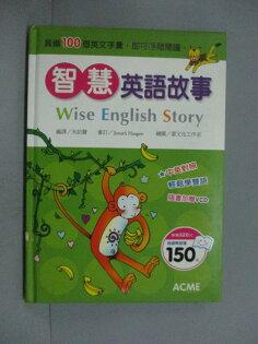 【書寶二手書T1/語言學習_ODI】智慧英語故事(中英)附VCD_宋韻聲