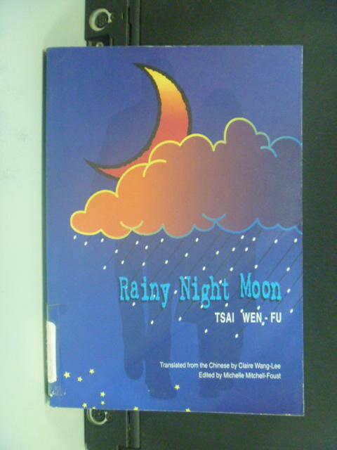【書寶二手書T2/原文小說_KFB】Rainy night moon / Tsai Wen-fu