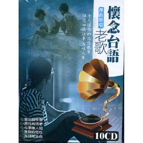 懷念台語老歌 CD  10片裝