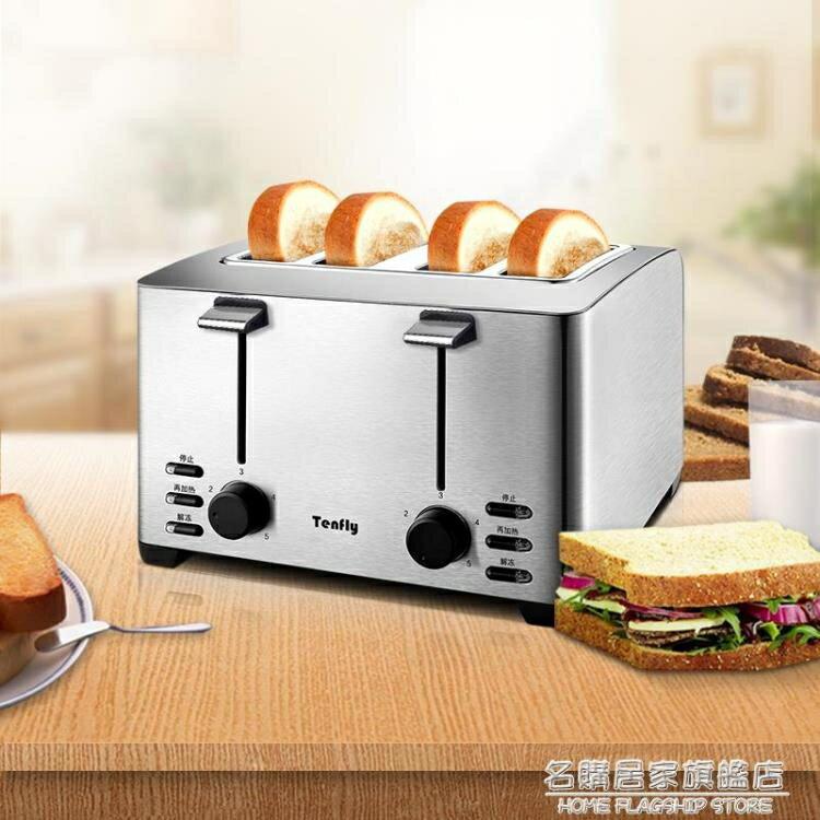 德國Tenfly不銹鋼烤面包機家用商用酒店多士爐4片早餐三明治吐司 全網低價