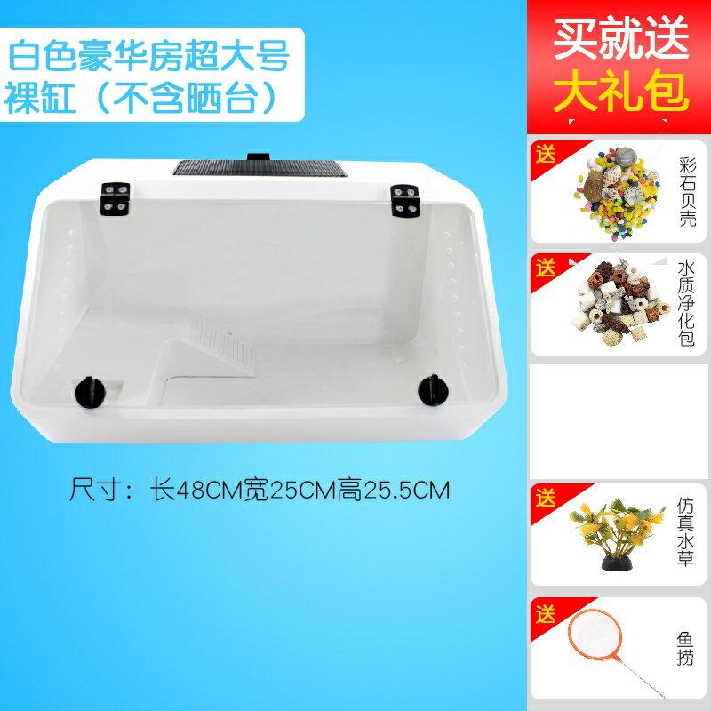 烏龜缸 養烏龜專用缸帶曬臺小型創意家用別墅特大號超大帶蓋塑料飼養箱『XY11167』