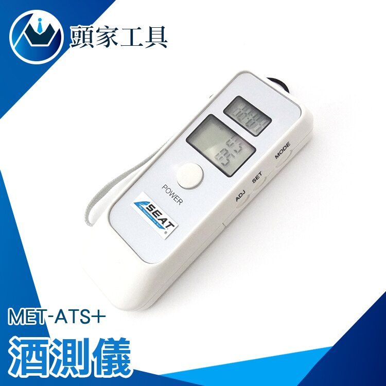 『頭家工具』酒測儀  酒駕 酒精濃度 測量 數位型呼氣式 液晶顯示 MET-ATS+