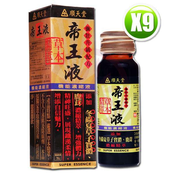 順天堂帝王液(每瓶50ml)x9