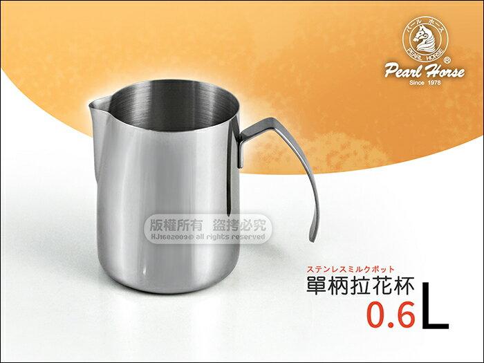 快樂屋♪ ~寶馬牌~02~5044 ^#304不鏽鋼 單柄拉花杯.6L 可搭磨豆機.摩卡壺