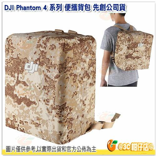 大疆 DJI Phantom 4 系列 便攜背包 黃迷彩 先創公司貨 P4 空拍機