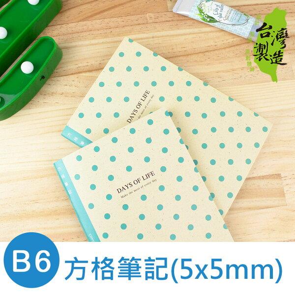 珠友NB-32512B632K方格筆記(5X5mm)筆記本萬用筆記定頁筆記手札