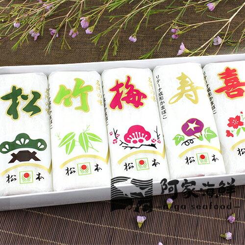 松本魚板(松竹梅壽喜) 5條入/盒(170g±5%/條)火鍋料★1月限定全店699免運
