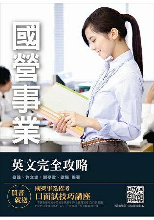 【全新改版】英文完全攻略(國營事業招考適用)